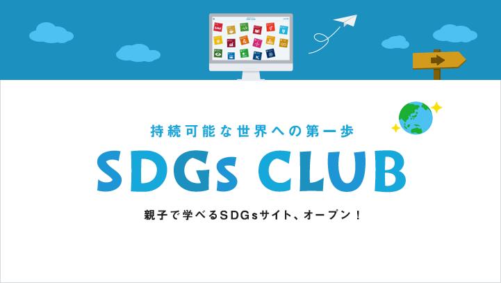 SDGs CLUB