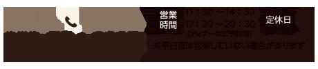 052-763-3337/愛知県名古屋市昭和区塩付通1-45-5