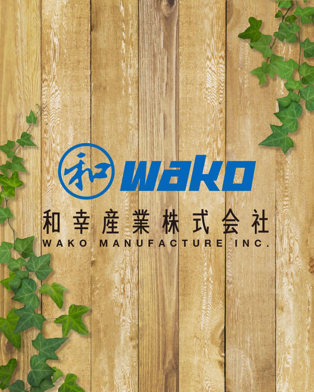 和幸産業株式会社 WAKO MANUFACTURE INC.