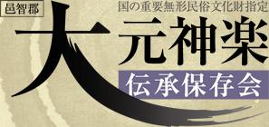 邑智郡大元神楽伝承保存会 国の重要無形民俗文化財指定