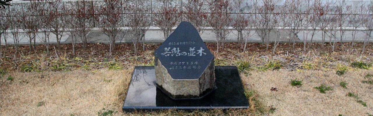 若鮎の並木記念碑|岐阜高専同窓会「若鮎会」