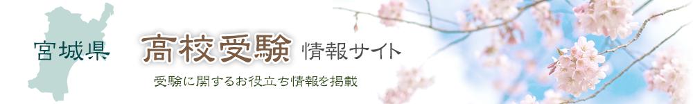 「宮城県」の高校受験情報サイト