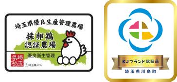 埼玉県優良生産管理農場認証マーク・KJブランド認証品マーク
