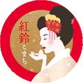 紅鈴こまちロゴ