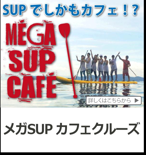 メガSUPカフェクルーズ
