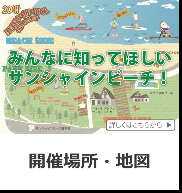 開催場所・地図