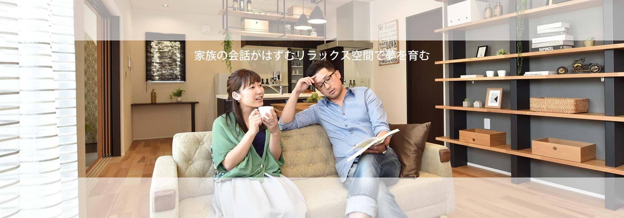 家族の会話がはずむリラックス空間で夢を育む