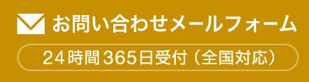 お問い合わせメールフォーム 24時間365日受付(全国対応)