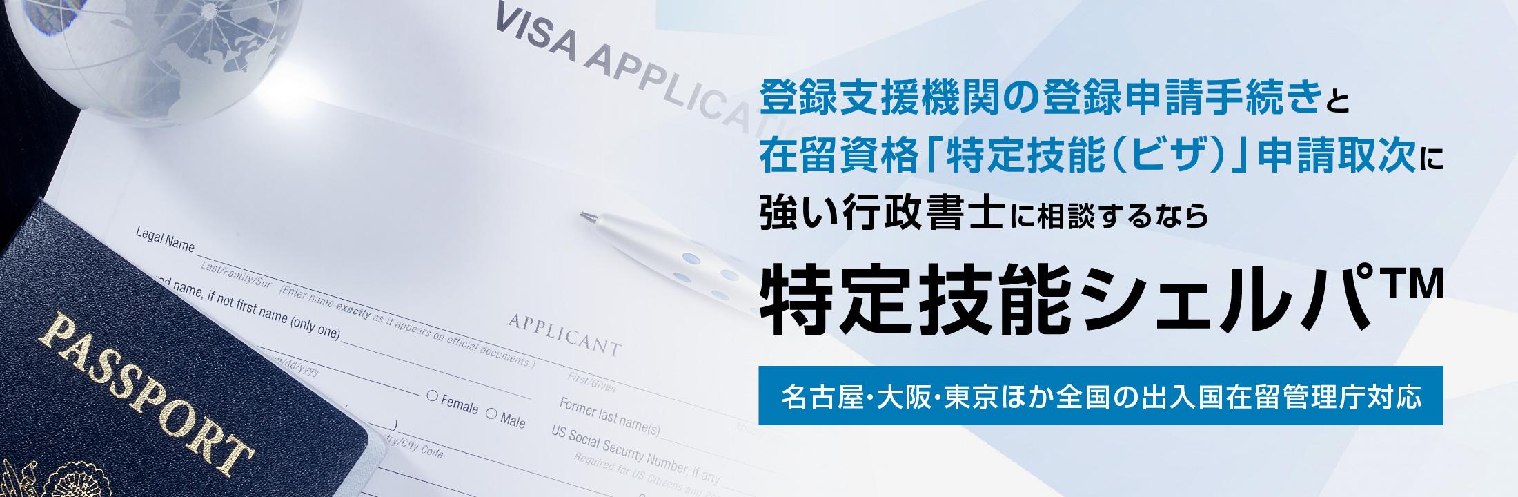 登録支援機関の登録申請手続きと在留資格「特定技能(ビザ)」申請取次に強い行政書士に相談するなら特定技能シェルパ™