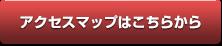 アクセスマップはこちら