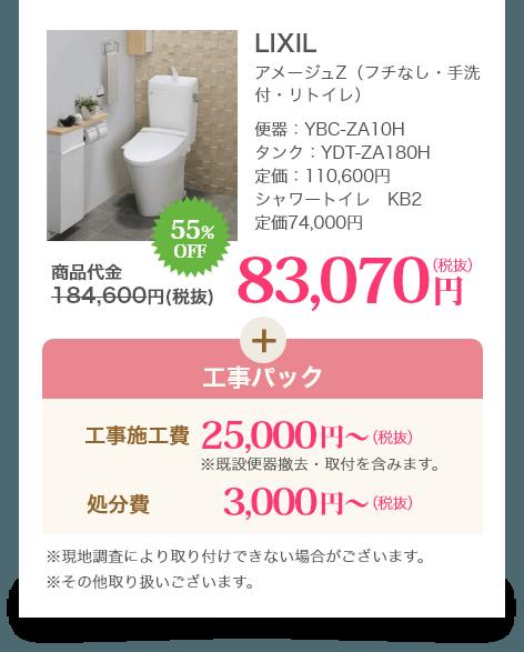 LIXIL 55%OFF 83,070円(税抜き)
