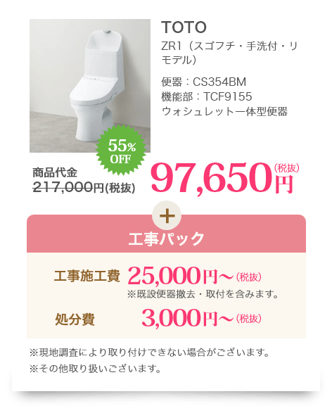 TOTO 55%OFF 97,650円(税抜き)