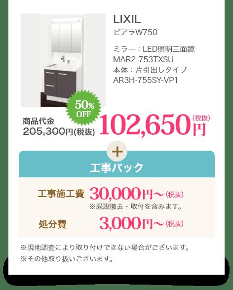 LIXIL 55%OFF 102,650円(税抜き)