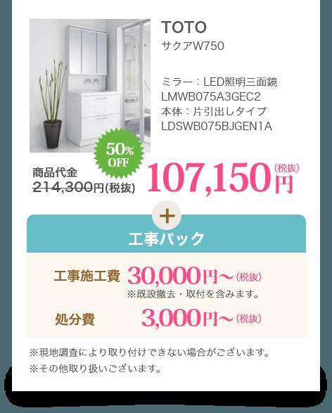 TOTO 55%OFF 107,150円(税抜き)