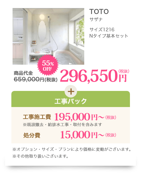 TOTO 55%OFF 296,550円(税抜き)