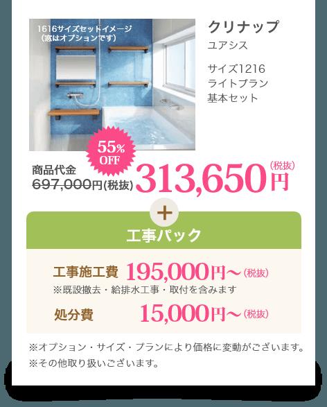 クリナップ 55%OFF 313,650円(税抜き)
