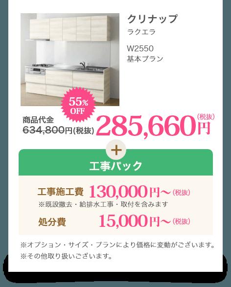 クリナップ 55%OFF 285,660円(税抜き)