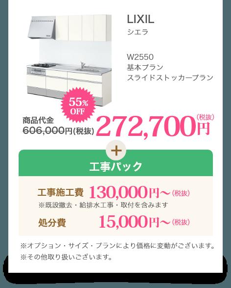LIXIL 55%OFF 272,700円(税抜き)