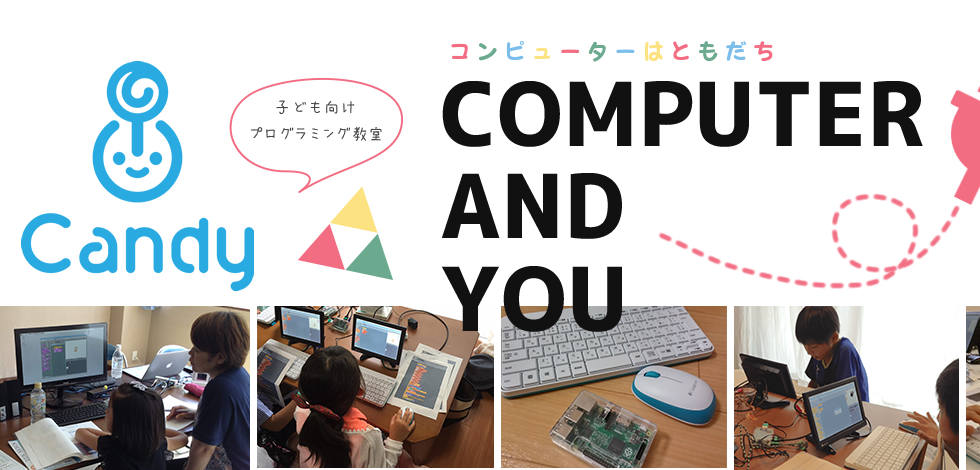 子ども向けプログラミング教室 Candy コンピューターはともだち COMPUTER AND YOU