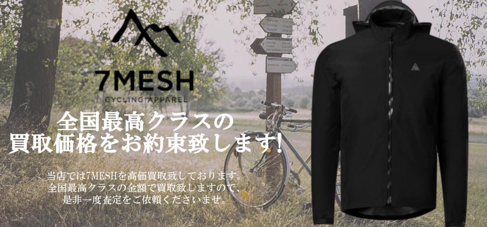7MESH/セブンメッシュの査定は当店にお任せください!