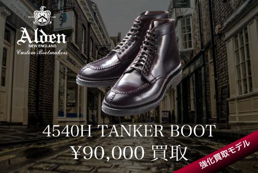 ALDEN 4540H TANKER BOOT