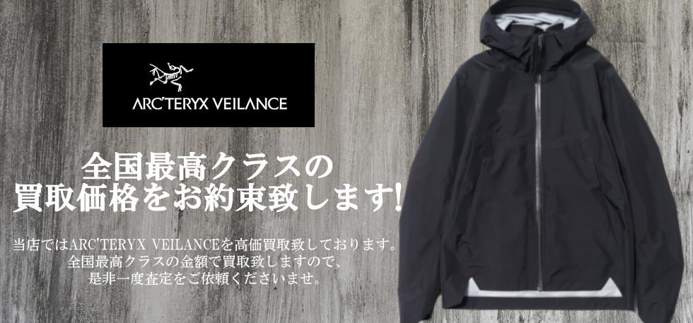 ARC'TERYX VEILANCE/アークテリクスヴェイランスの買取は当店へお任せください!