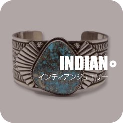INDIAN JEWELRY(インディアンジュエリー)