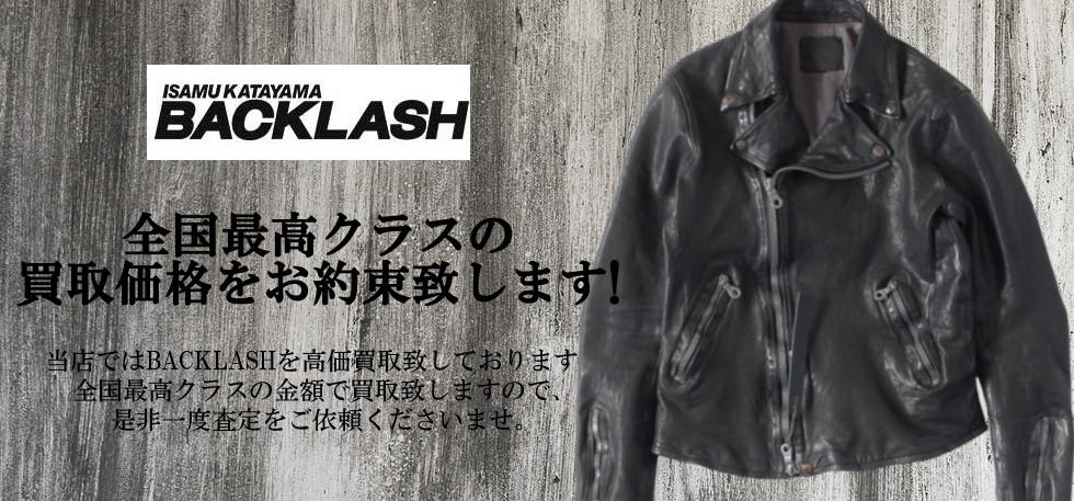 BACKLASH/バックラッシュの買取は当店へお任せください!
