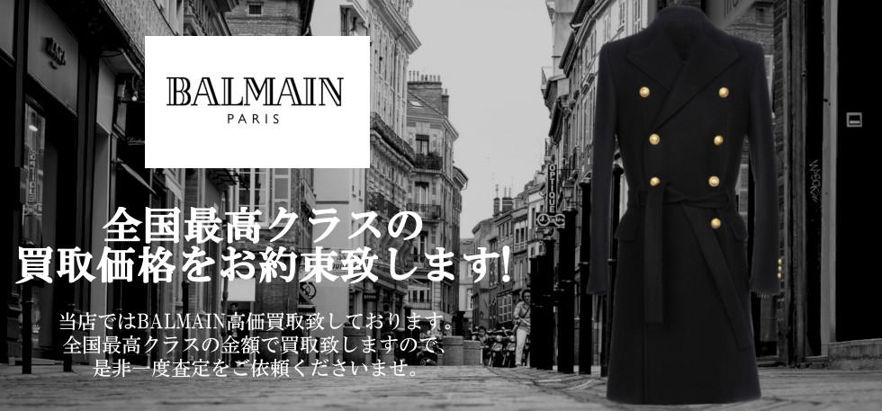 BALMAIN/バルマンの買取は当店へお任せください!