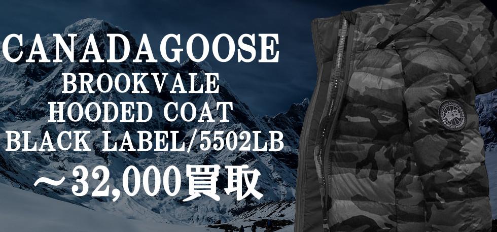 CANADA GOOSE BLACK LABEL/カナダグース ブラックレーベル、BROOKVALE COAT/ブルックベールコートの買取は当店へお任せください!