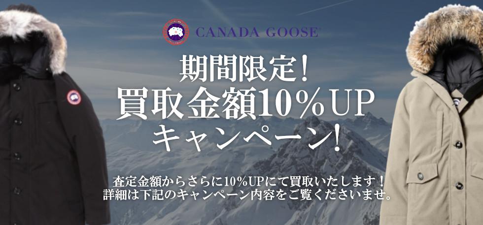 CANADA GOOSE/カナダグース 買取 10%UPキャンペーン