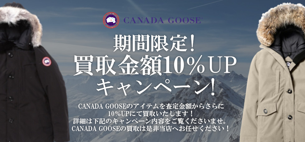 CANADA GOOSE/カナダグース 買取 TOP