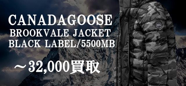 CANADA GOOSE/カナダグース、BROOKVALE JACKET BLACK LABEL/ブルックベールジャケットの買取は当店へお任せください!