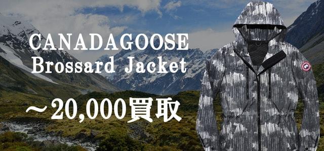 CANADAGOOSE/カナダグース、Brossard Jacketの買取は当店へお任せください!