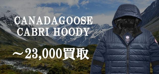 CANADAGOOSE/カナダグース、CABRI HOODYの買取は当店へお任せください!
