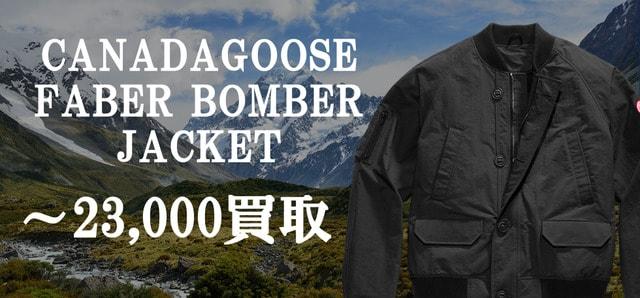 CANADAGOOSE/カナダグース、FABER BOMBER JACKETの買取は当店へお任せください!