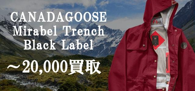 CANADAGOOSE/カナダグース、Mirabel Trench Black Labelの買取は当店へお任せください!