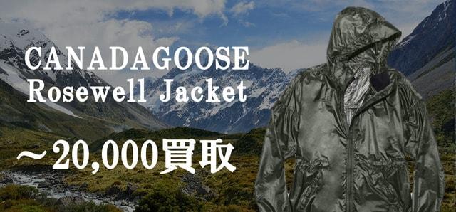CANADAGOOSE/カナダグース、Rosewell Jacketの買取は当店へお任せください!