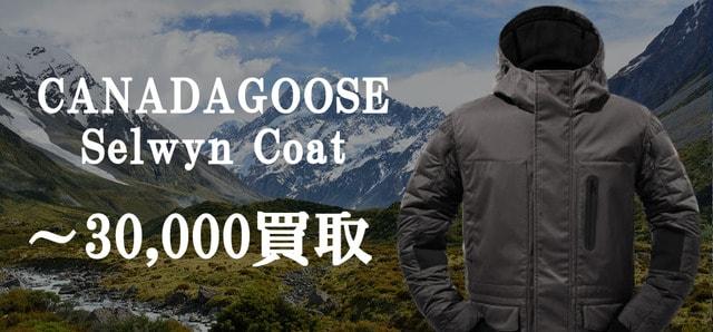 CANADAGOOSE/カナダグース、Selwyn Coatの買取は当店へお任せください!