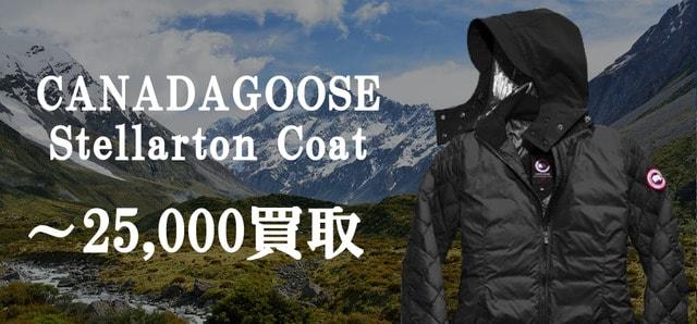 CANADAGOOSE/カナダグース、Stellarton Coatの買取は当店へお任せください!