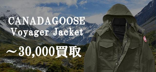 CANADAGOOSE/カナダグース、Voyager Jacketの買取は当店へお任せください!