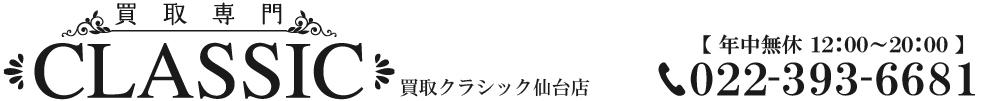 買取クラシック仙台 ブランド古着・アクセサリーの買取専門店