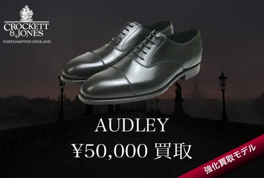 crockettjones audley