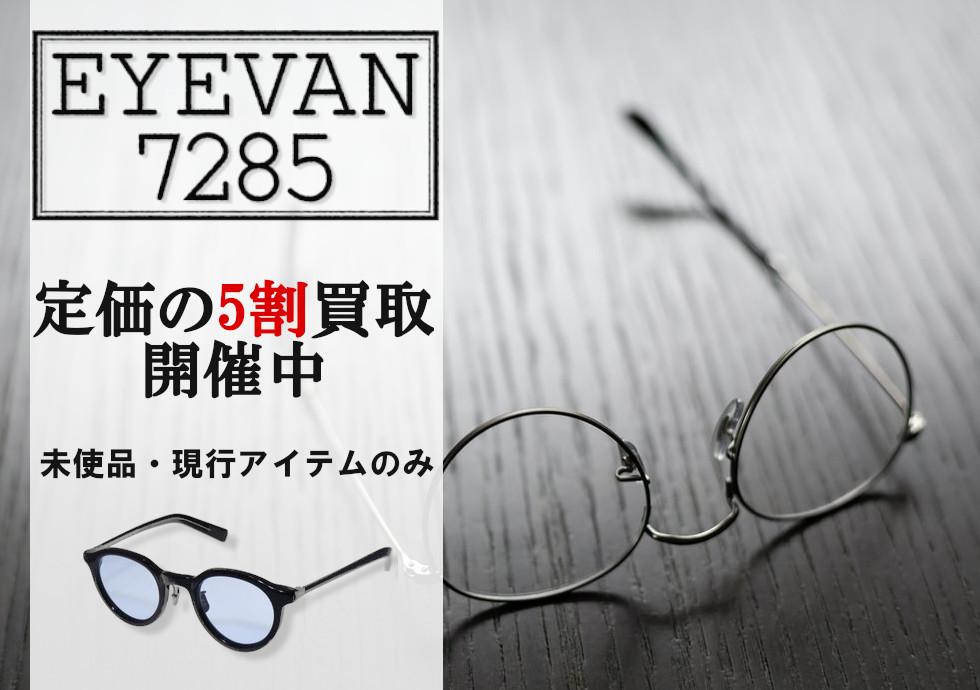 アイヴァン7285買取