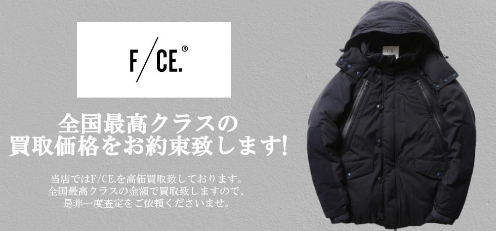 F/CE./エフシーイーの買取は当店にお任せください!