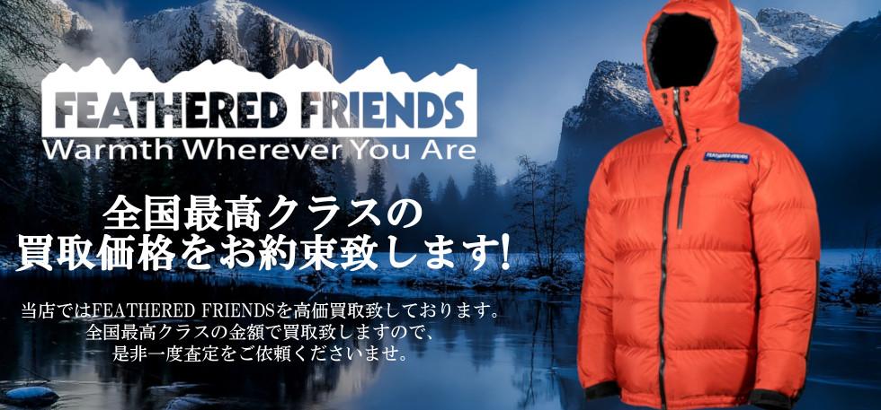 FEATHERED FRIENDS/フェザードフレンズの買取は当店へお任せくださいませ!