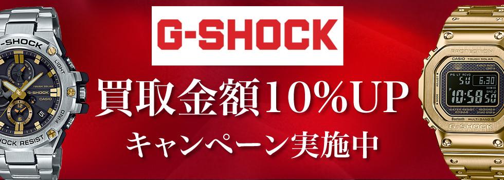 Gショック10%買取アップ
