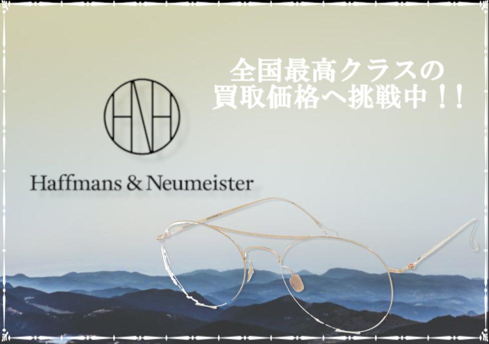 ハフマンス&ノイマイスタートップバナー