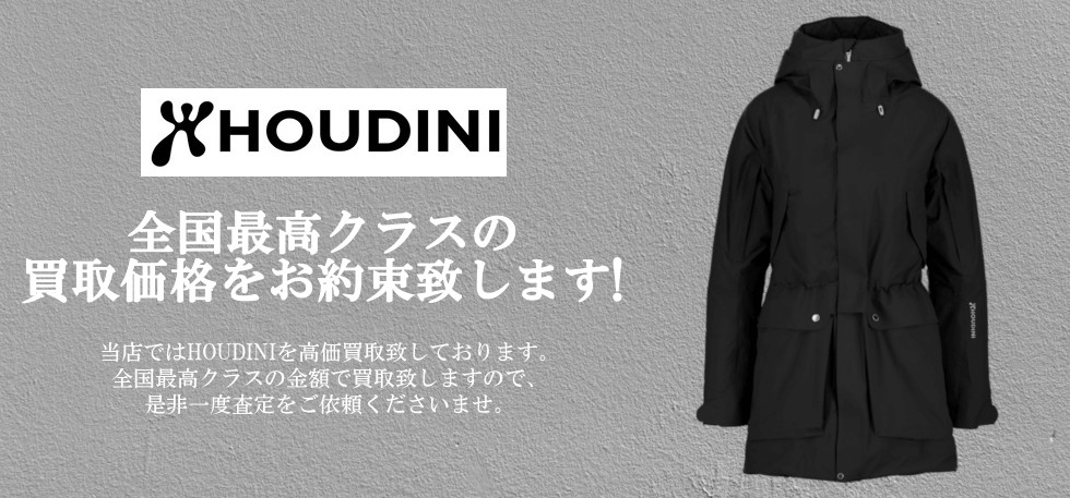 HOUDINI/フーディニの買取は当店へお任せください!