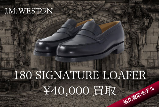 jm weston 180 loafer